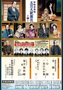 新橋演舞場・五月大歌舞伎